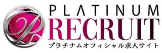 Platinum RECRUIT